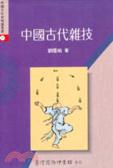 中國古代雜技