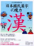 日本國民漢字の魔力:從300個日本國民漢字-學會2800個常用詞彙!