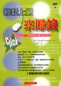 輕鬆上網來賺錢:Click!點鼠成金-擁抱飛黃騰達的事業