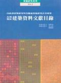 台灣地區建築資料文獻目錄