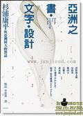 亞洲之書.文字.設計