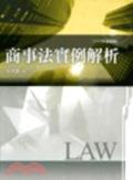 商事法實例解析