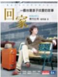 回家:一個台灣浪子找愛的故事