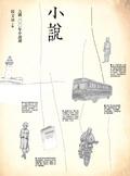 小說:九歌一〇〇年小說選2011