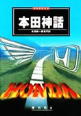本田神話:本田宗一郎奮鬥史