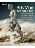 3ds Max視覺特效大製作:thinkingParticles業界特效完全解密
