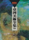 臺灣美術全集 =Taiwan fine arts series .15 .陳德旺 .Chen Te-Wang