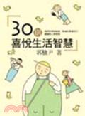 30則喜悦生活智慧