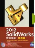 SolidWorks 2012實戰演練:基礎篇