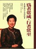 為者常成.行者常至:李鍾桂的生涯故事