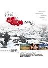 誤闖西藏的輪迴