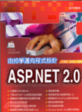 ASP.NET 2.0:由初學邁向程式設計