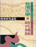 台灣文學與時代精神:賴和研究論集
