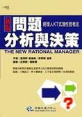 新版問題分析與決策:經理人KT式理性思考法