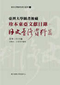 臺灣大學圖書館藏珍本東亞文獻目錄:日文臺灣資料篇