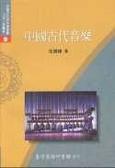 中國古代音樂