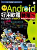 Android好用軟體特蒐!:生活.工作.娛樂必備app 330+