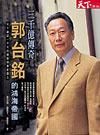 三千億傳奇:郭台銘的鴻海帝國