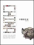 中國設計史