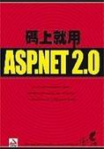 碼上就用ASP.NET 2.0