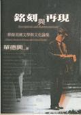 銘刻與再現:華裔美國文學與文化論集:Chinese American literary and cultural studies