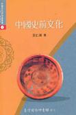 中國史前文化