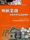 外匯業務:重點整理及試題解析