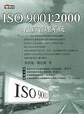 ISO 9001:2000品質管理系統