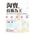 淘寶-技術為王:這群工程師如何打敗eBay-用10年建立中國網購江山