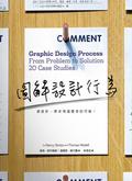 圖解設計行為:做設計-原來有這麼多的可能!