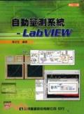自動量測系統:Lab view