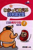 日語慣用句型隨身書1