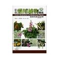 彩色藥用植物圖鑑:超強收錄500種