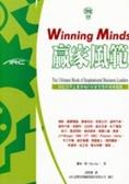 贏家風範:50位世界企業領袖的經營智慧與領導風格