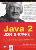 Java 2教學手冊:JDK 5