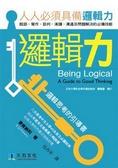 邏輯力:邏輯思考的入門書