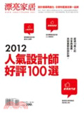 人氣設計師好評100選2012