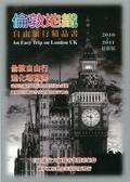 倫敦地鐵自由旅行精品書2010-2011最新版