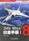 3ds Max8白金手册I