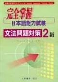 完全掌握日本語能力試驗文法問題對策