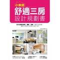 小家庭舒適三房設計規劃書:全方位解析格局、機能、收納-擺脫不當規劃-重整小家新生活的貼心設計180+
