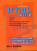 HTML<<隨手查>>