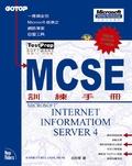 MCSE訓練手冊:IIS 4