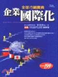 企業國際化:全球行銷寶典