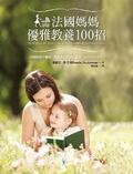 法國媽媽優雅教養100招