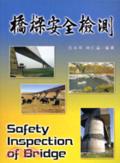 橋樑安全檢測