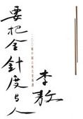要把金針度與人:二00種中國古典名著導覽