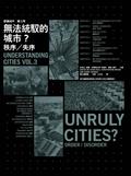 無法統馭的城市?:秩序/失序