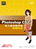Photoshop CS3實力養成暨評量解題秘笈
