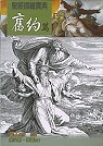 聖經插繪寶典:舊約篇